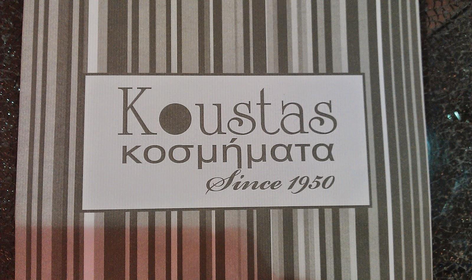 KOUSTAS ΚΟΣΜΗΜΑΤΑ