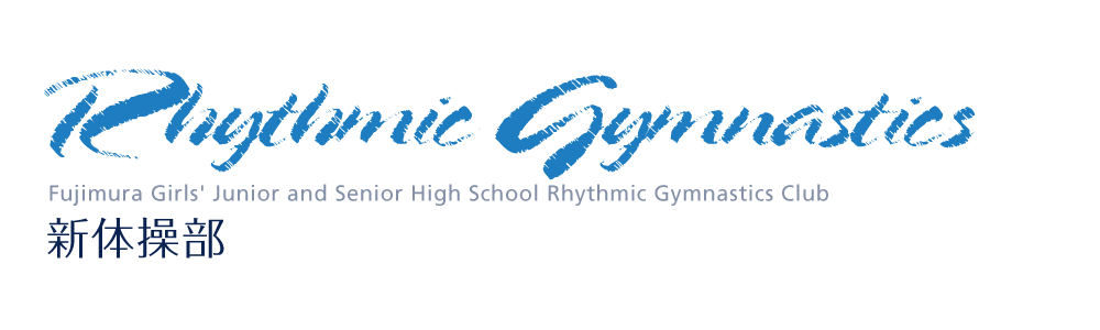 新体操部のブログ