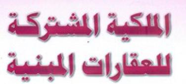 القانون رقم 18.00 المتعلق بنظام الملكية المشتركة للعقارات المبنية فى القانون المغربي