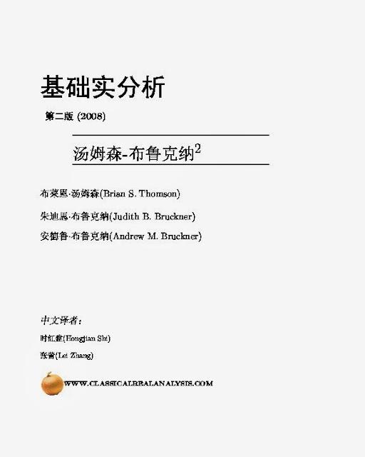 http://classicalrealanalysis.info/com/documents/test-sample.pdf
