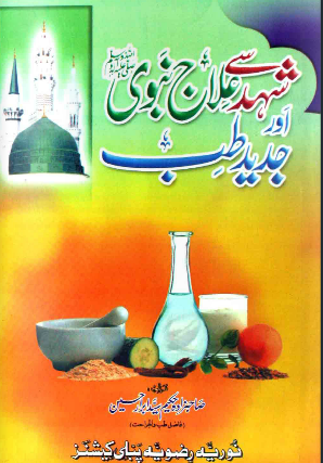 Shahad(Honey)se ilaaj e Nabvi k trikay