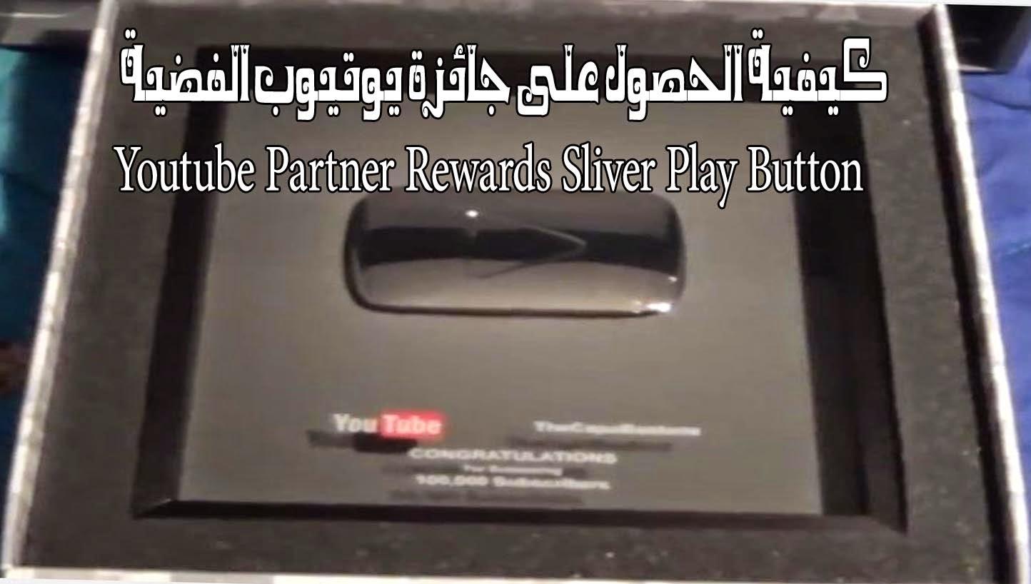 كيفية الحصول على جائزة يوتيوب الفضية وما هى ؟