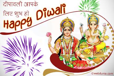 happy-diwali-wishes-quotes-hindi