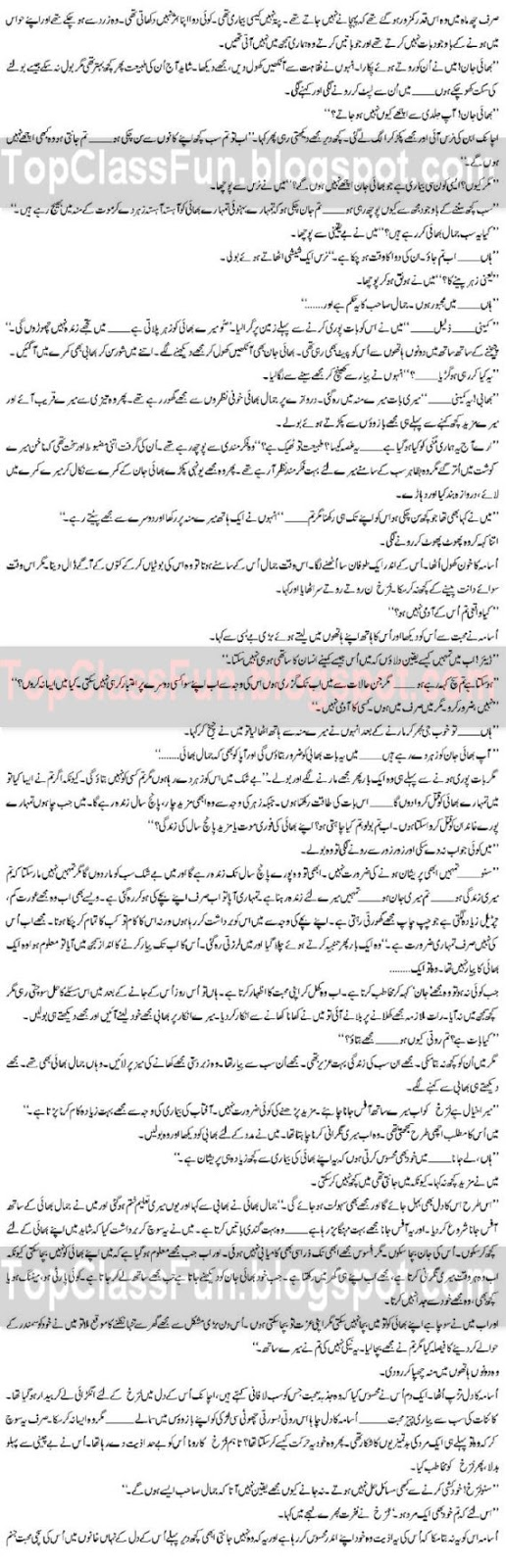 Romantic Urdu Novel - MOHABBAT &#8211; By Shahina Chanda Mehtab Page 7