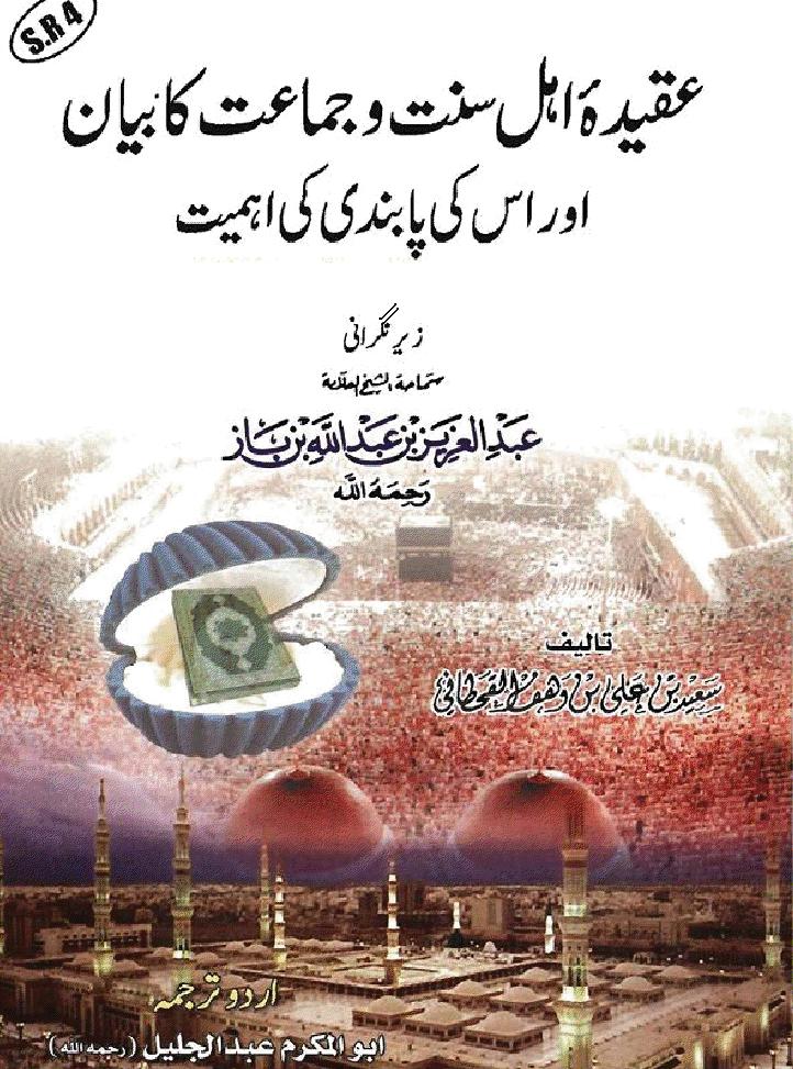 quran parah 30 pdf with tajweed