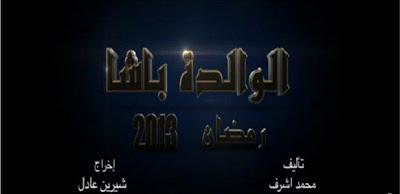 مواعيد وقنوات عرض مسلسل الوالدة باشا 2013
