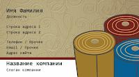 Визитка укладка ковролина на пол