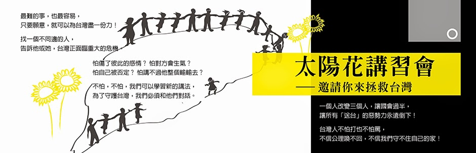 太陽花講習會 邀請你來拯救台灣