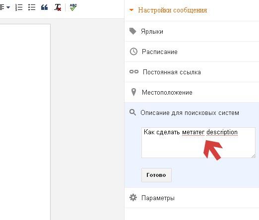 Как сделать описание на сайт