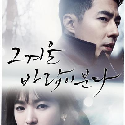 KDRAMA: The Winter, The Wind Blows ~ Psychology of Rainy
