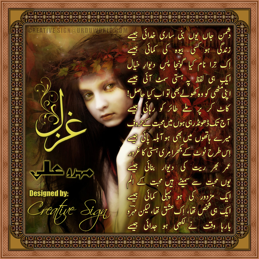Sad Ghazals http://entertainment-k.blogspot.com/2013/01/sad-ghazal-poetry-in-urdu.html