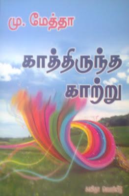 Kathiruntha Kattru By M.Metha Buy Online