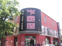 China House Market, Supermercado de abarrotes para comidas Orientales en Santiago