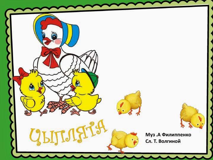 Русская народная игра лягушата и цыплята