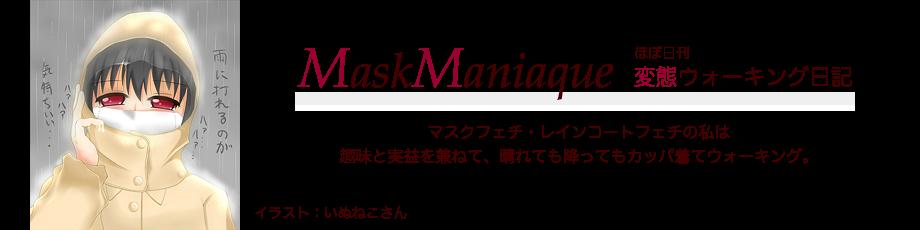ほぼ日刊 MaskManiaque 変態ウォーキング日記