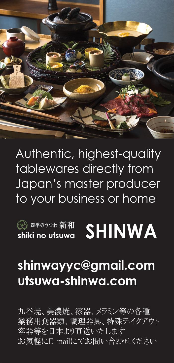 Shiki no ursula Shinwa