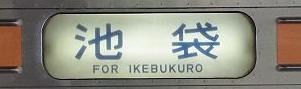 高崎線211系の側面行先 池袋