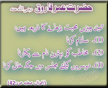 3 Chezain Muhabbat Barhanay Ka Zariya Hen - Hazrat Umar Rz Ka Aqwal