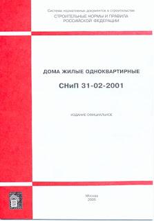 СНиП 31-02-2001 Дома жилые одноквартирные