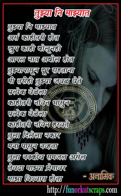 Marathi Kavita - Dur Manoryat - Kusumagraj's Poem Kavita