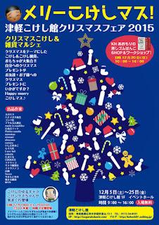 Tsugaru Kokeshi Christmas Fair 2015 flyer Kuroishi City 黒石市 平成27年 津軽こけし館 クリスマスフェア チラシ