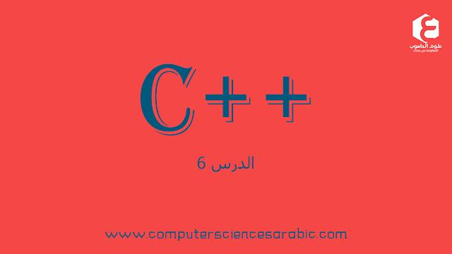 دورة البرمجة بلغة ++C الدرس 6: العمليات الحسابية
