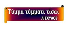 ΣΤΟΥΣ ΦΙΛΟΥΣ ΜΑΣ ΓΕΡΜΑΝΟΥΣ (που κατέχουν Ελληνική Γραμματεία)