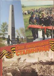 Они защищали Сталинград