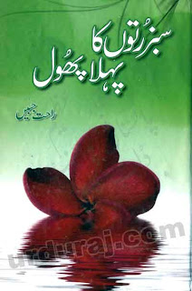Sabz Ruton Ka Pehla Phool (Romantic Urdu Novels) By Rahat Jabeen complete in pdf