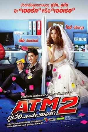 Download Lagu OST ATM Error
