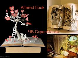 """Практическое задание """"Аltered book"""""""