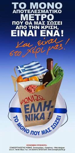 Αγοράζουμε Ελληνικά προιόντα