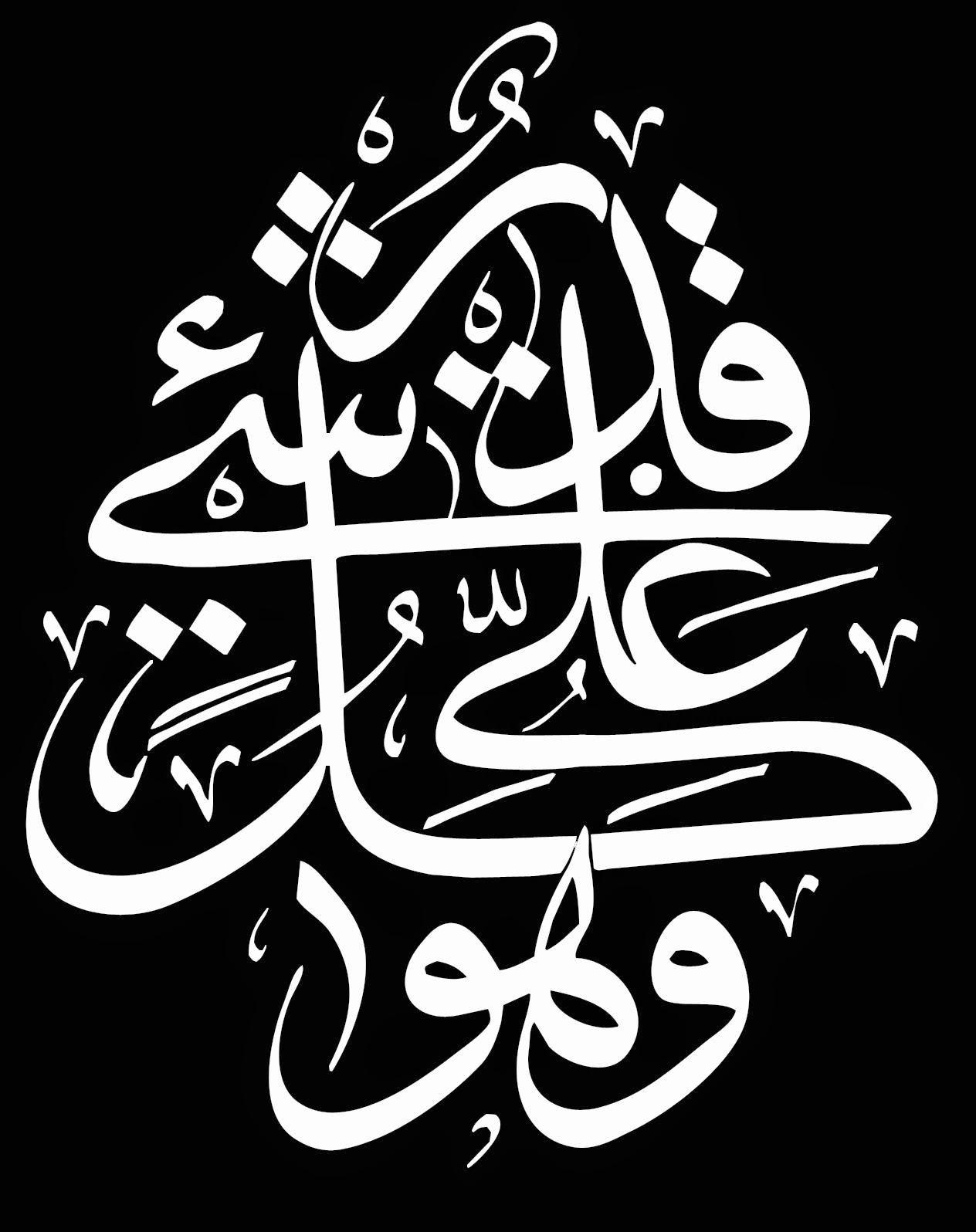 Calligraphy Islamic wallpaper black background FULL HD