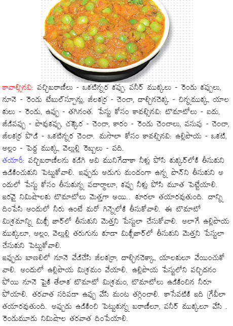 Healthy food recipes green peas masala recipe in telugu green peas masala recipe in telugu forumfinder Choice Image