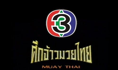 รับชมศึกจ้าวมวยไทย ช่อง 3 ออนไลน์