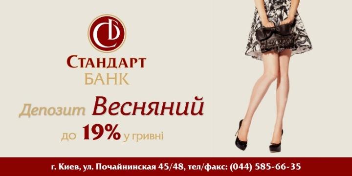 Банк Стандарт, депозит Весенний