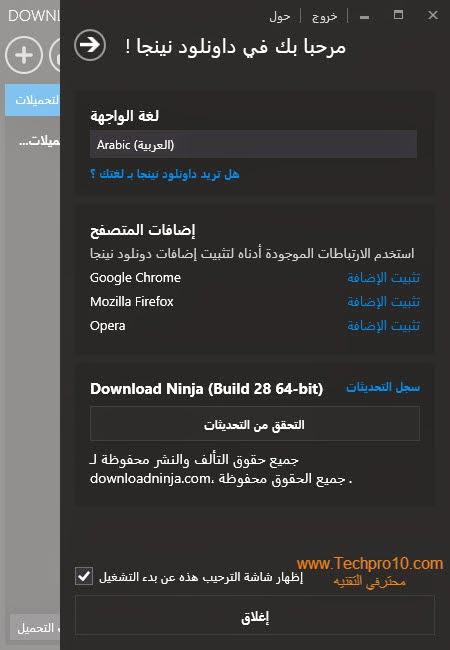 المنافس الاقوي لانترنت داونلود مانجر IDM برنامج  Download Ninga .