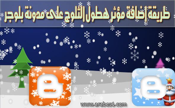 طريقة اضافة مؤثر هطول الثلوج على مدونة بلوجر snow effect blogger