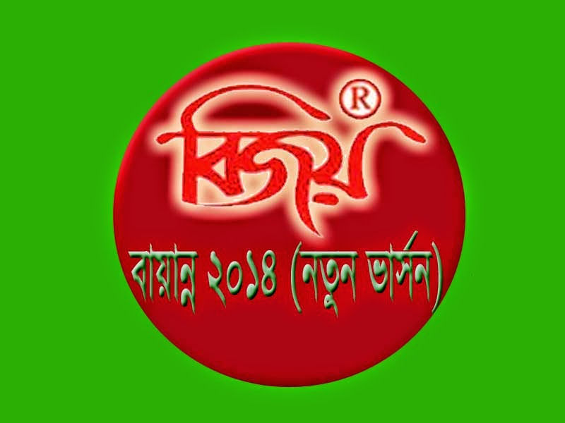 Bangla Software Bijoy Bayanno 2014