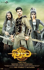 Watch Puli (2015) DVDScr Telugu Full Movie Watch Online Free Download