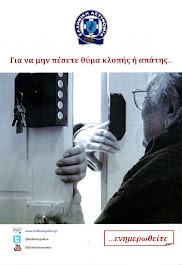 Ελληνικη Αστυνομια: Μετρα προληψης, για την προστασια ηλικιωμενων ατομων, απο περιπτωσεις απατης