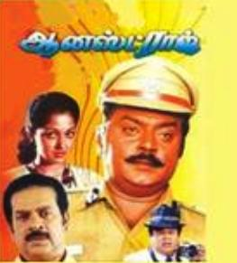 Watch Honest Raj (1984) Tamil Movie Online