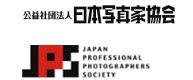 公益社団法人 日本写真家協会(JPS)