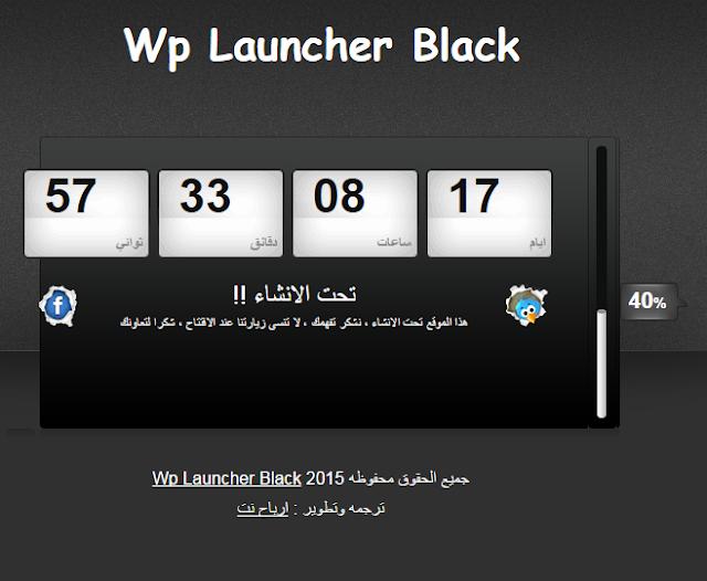 قالب Wp Launcher تحت الانشاء