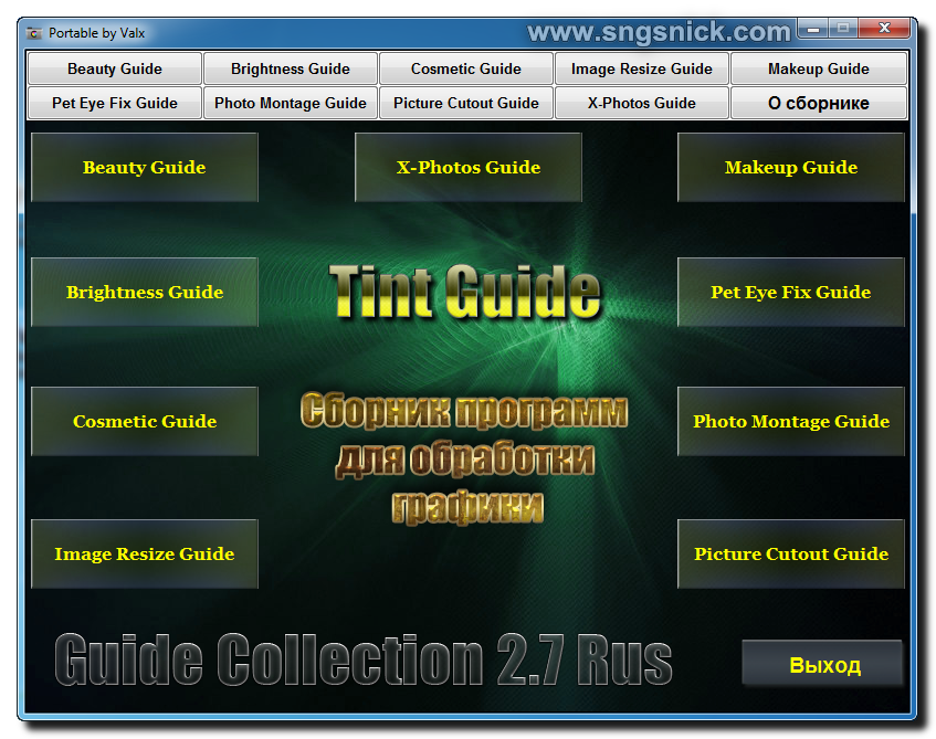 Guide Collection 2.7 Rus Portable. Интерфейс сборника