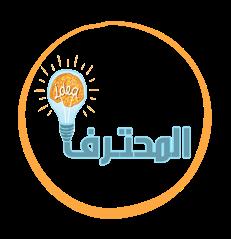 المحترف أحمد فرغلي