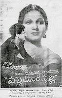 Palletoori Pilla Telugu Movie Songs