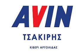 ΑVIN -TΣΑΚΙΡΗΣ