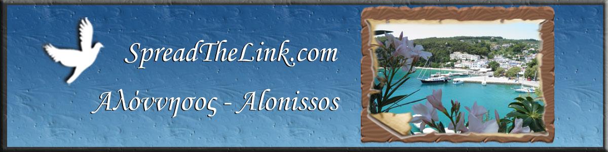SpreadTheLink.com - Αλόννησος