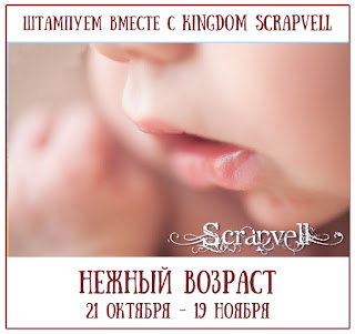 http://scrapvell.blogspot.ru/2015/10/blog-post_21.html